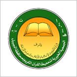 جمعية تحفيظ القران الكريم بالجبيل